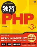 独習PHP 第3版