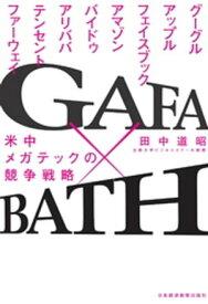 GAFA×BATH 米中メガテックの競争戦略【電子書籍】[ 田中道昭 ]