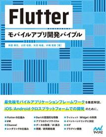 Flutter モバイルアプリ開発バイブル【電子書籍】[ 南里勇気 ]