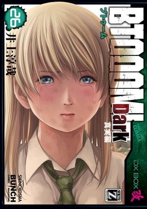 BTOOOM! 26巻(完) Dark 真実編【電子書籍】[ 井上淳哉 ]