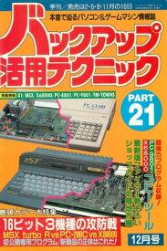 バックアップ活用テクニック PART21【電子書籍】[ 三才ブックス ]