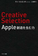 Creative Selection Apple 創造を生む力