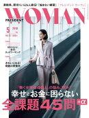 PRESIDENT WOMAN(プレジデントウーマン) 2016年 5月号[雑誌]