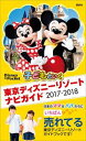 子どもといく 東京ディズニーリゾート ナビガイド 2017-2018【電子書籍】[ 講談社 ]