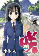 咲 -Saki-5巻