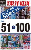 週刊東洋経済eビジネス新書 合本版 51〜100