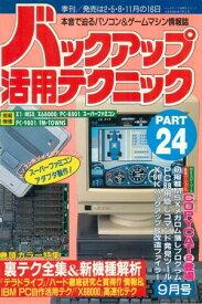 バックアップ活用テクニック PART24【電子書籍】[ 三才ブックス ]