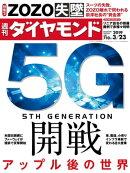 週刊ダイヤモンド 19年3月23日号