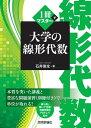 1冊でマスター 大学の線形代数【電子書籍】[ 石井俊全 ]