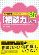 「相談力」入門 ー対人援助職のためのコミュニケーションスキル36