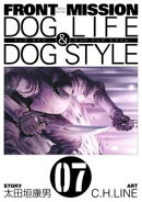 FRONT MISSION DOG LIFE & DOG STYLE7巻