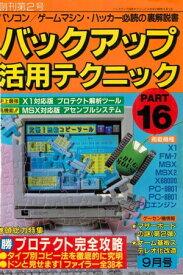 バックアップ活用テクニック PART16【電子書籍】[ 三才ブックス ]