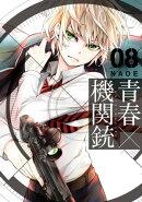 青春×機関銃8巻