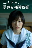 相楽樹 二人きり、夏休み補習授業【image.tvデジタル写真集】