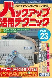 バックアップ活用テクニック PART23【電子書籍】[ 三才ブックス ]