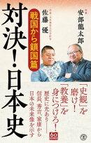 対決! 日本史