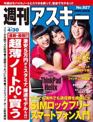 週刊アスキー 2013年 4/30号【電子書籍】[ 週刊アスキー編集部 ]