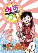 Mr.釣りどれんEX vol.0