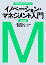 マネジメント・テキスト イノベーション・マネジメント入門(第2版)【電子書籍】[ 一橋大学イノベーション研究セン…
