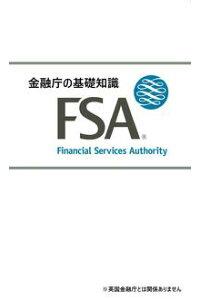 【楽天】金融庁の基礎知識
