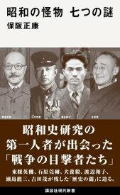昭和の怪物 七つの謎【電子書籍】[ 保阪正康 ]