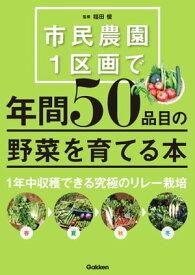 市民農園1区画で年間50品目の野菜を育てる本【電子書籍】