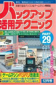 バックアップ活用テクニック PART29【電子書籍】[ 三才ブックス ]