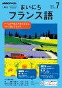 NHKラジオ まいにちフランス語 2019年7月号[雑誌]【電子書籍】