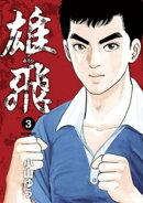 雄飛(3)