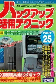 バックアップ活用テクニック PART25【電子書籍】[ 三才ブックス ]