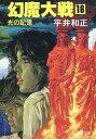 幻魔大戦 16 光の記憶【電子書籍】[ 平井 和正 ]