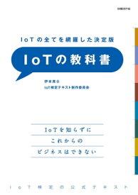 IoTの全てを網羅した決定版 IoTの教科書【電子書籍】[ 伊本 貴士、末石 吾朗、江崎 寛康、森 崇人、中山 祐輝、林 憲明 ]