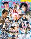 JUNON 2020年 10月号暑苦しいほどぎゅぎゅっとイケメン祭【電子書籍】