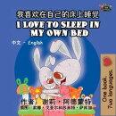 我喜?在自己的床上睡? I Love to Sleep in My Own Bed (Bilingual Mandarin Kids Book)