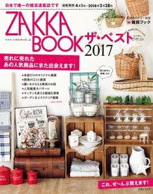 ZAKKA BOOK ザ・ベスト 2017【電子書籍】[ 私のカントリー編集部 ]