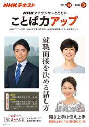 NHK アナウンサーとともに ことば力アップ 2017年10月〜2018年3月[雑誌]