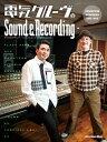 電気グルーヴのSound & Recording 〜PRODUCTION INTERVIEWS 1992-2019【電子書籍】