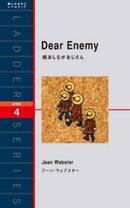 Dear Enemy 続あしながおじさん