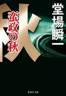 蛮政の秋(メディア三部作)