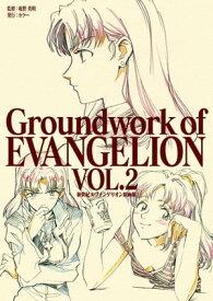 新世紀エヴァンゲリオン 原画集 Groundwork of EVANGELION Vol.2【電子書籍】[ 庵野秀明 ]