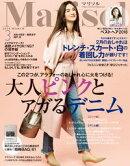 Marisol 2018年3月号【無料試し読み版】