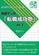 成田ケンの「転職成功塾」vol.5