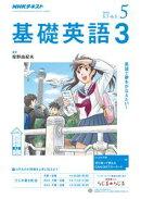NHKラジオ 基礎英語3 2018年5月号[雑誌]