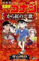 名探偵コナン から紅の恋歌(1)