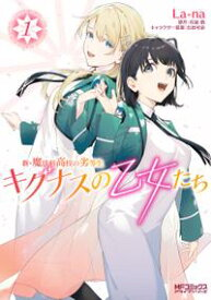新・魔法科高校の劣等生 キグナスの乙女たち 1【電子書籍】[ La-na ]
