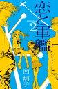 恋と軍艦(2)【電子書籍】[ 西炯子 ]