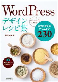 WordPressデザインレシピ集【電子書籍】[ 狩野祐東 ]