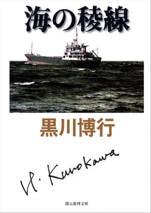 海の稜線【電子書籍】[ 黒川博行 ]