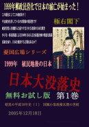 日本大没落史 第1巻 無料お試し版