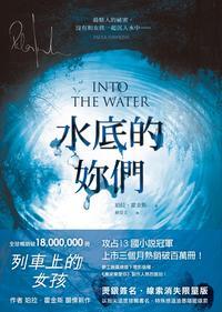 水底的?們Into the Water【電子書籍】[ 珀拉.霍金斯 ]